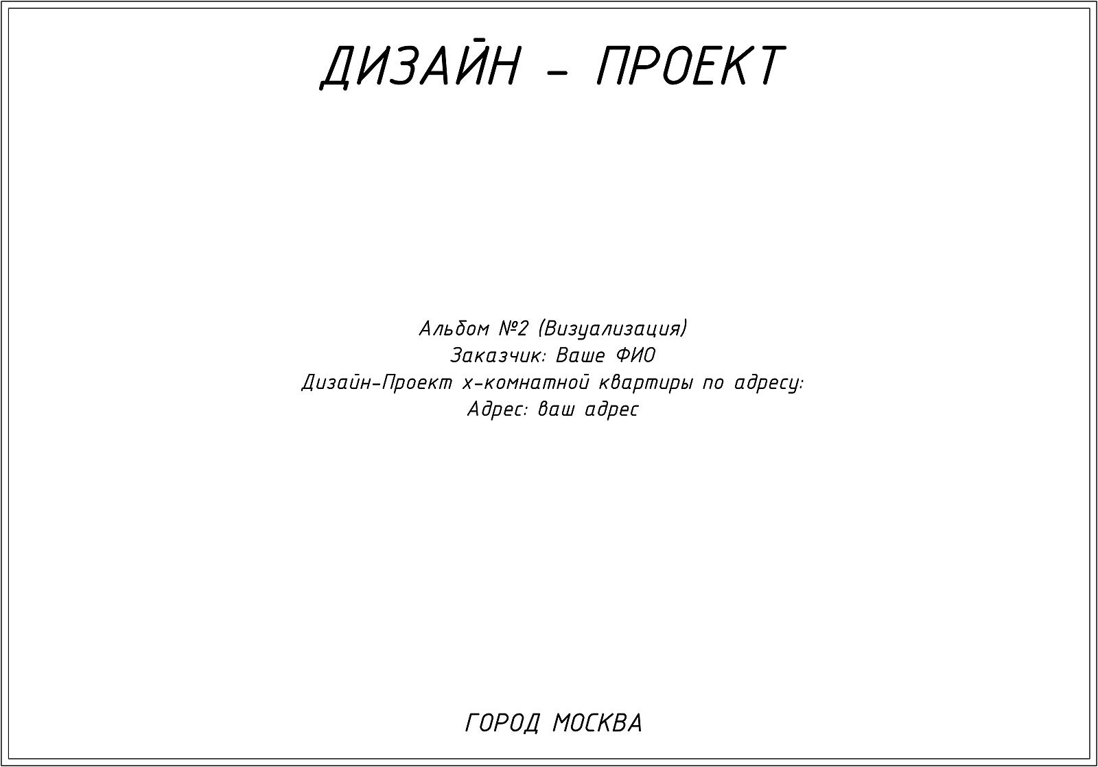 Образец титульного листа проекта rabpartlericlan